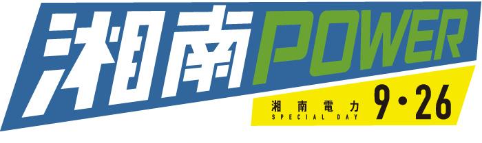 湘南POWER