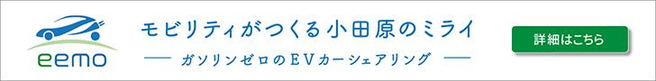 eemo(イーモ)|【小田原】EVカーシェアリング