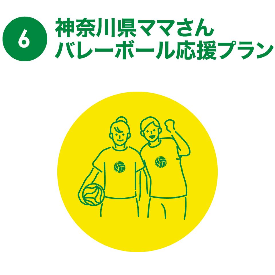 神奈川県ママさんバレーボール応援プラン